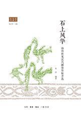 石上风华:徐州新见汉代画像石拓片选