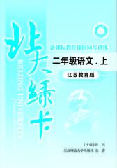 北大绿卡.江苏教育版.小学语文二年级(上)(仅适用PC阅读)