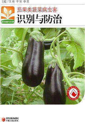 茄果类蔬菜病虫害识别与防治(仅适用PC阅读)