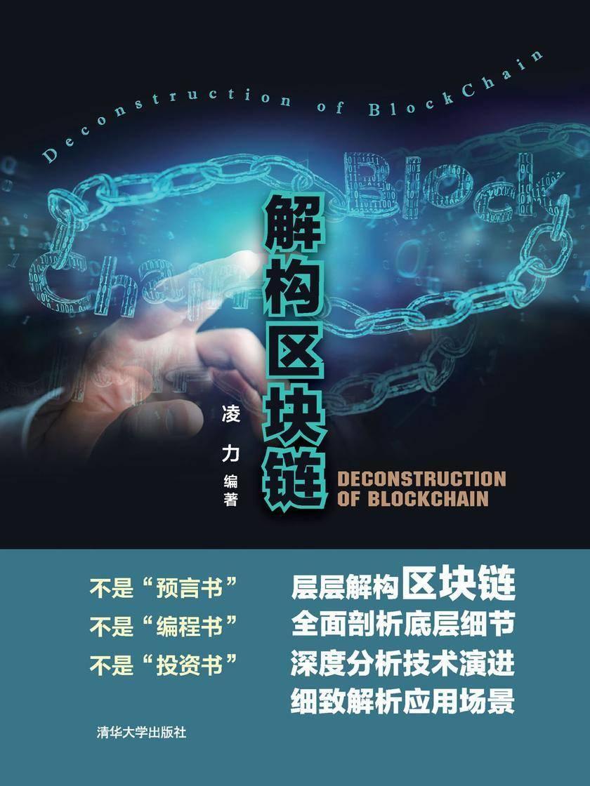解构区块链