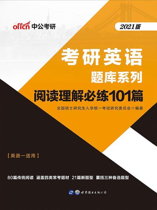 中公2021考研英语题库系列阅读理解必练101篇