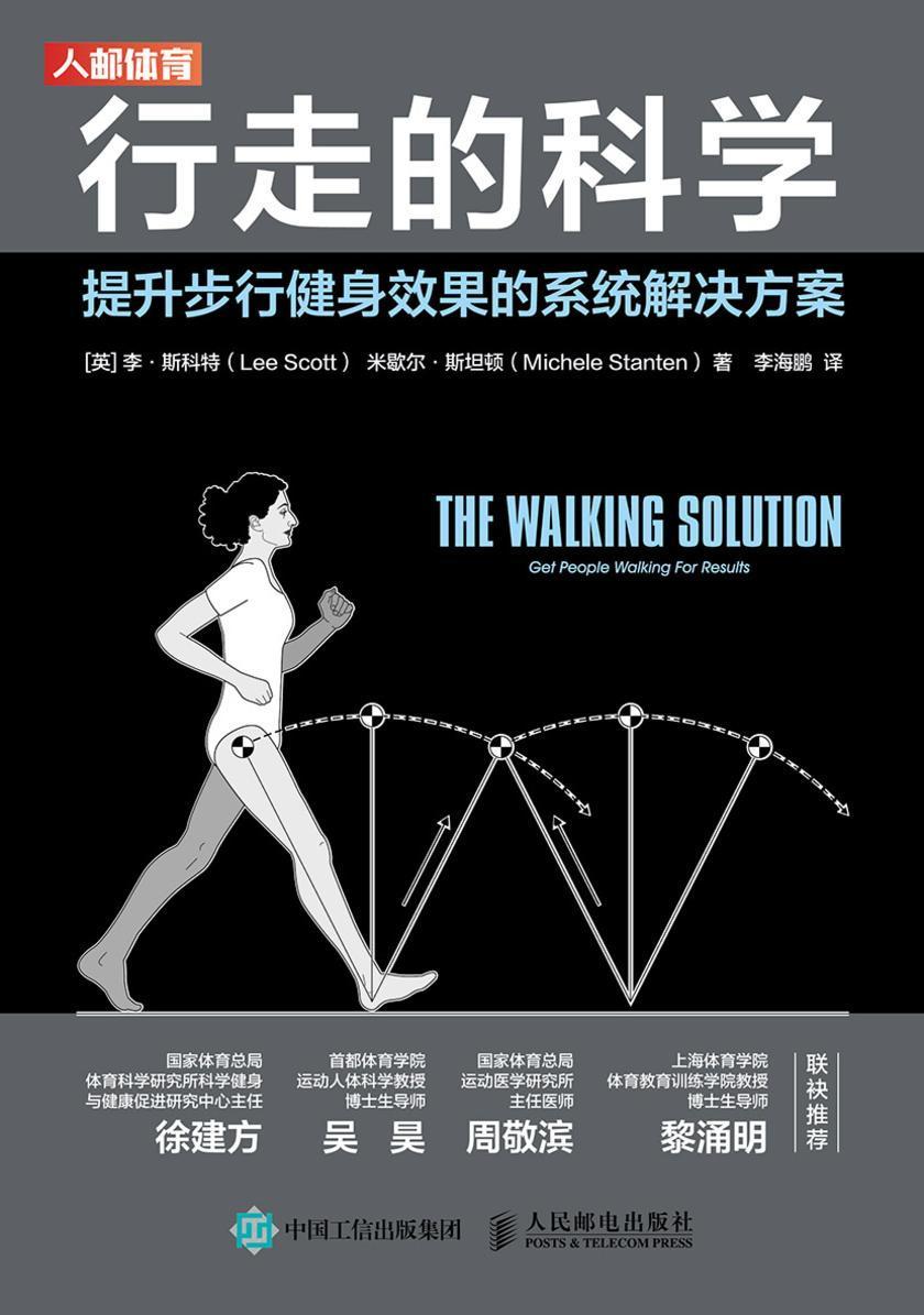 行走的科学:提升步行健身效果的系统解决方案