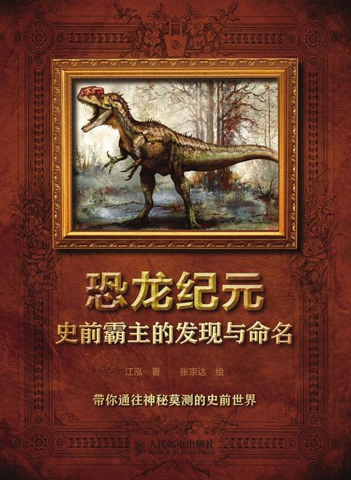 恐龙纪元:史前霸主的发现与命名