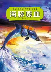 海豚喋血(名家动物文学典藏书系2)