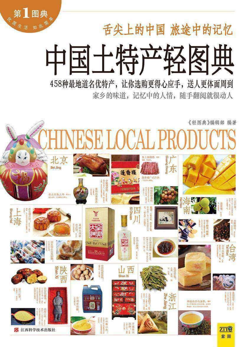 中国土特产轻图典(仅适用PC阅读)