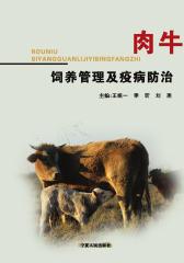 肉牛饲养管理及疫病防治