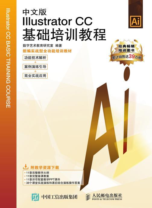 中文版Illustrator CC基础培训教程