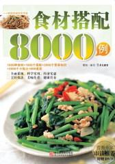 食材搭配8000例(试读本)