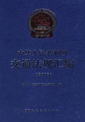 中华人民共和国交通法规汇编2005