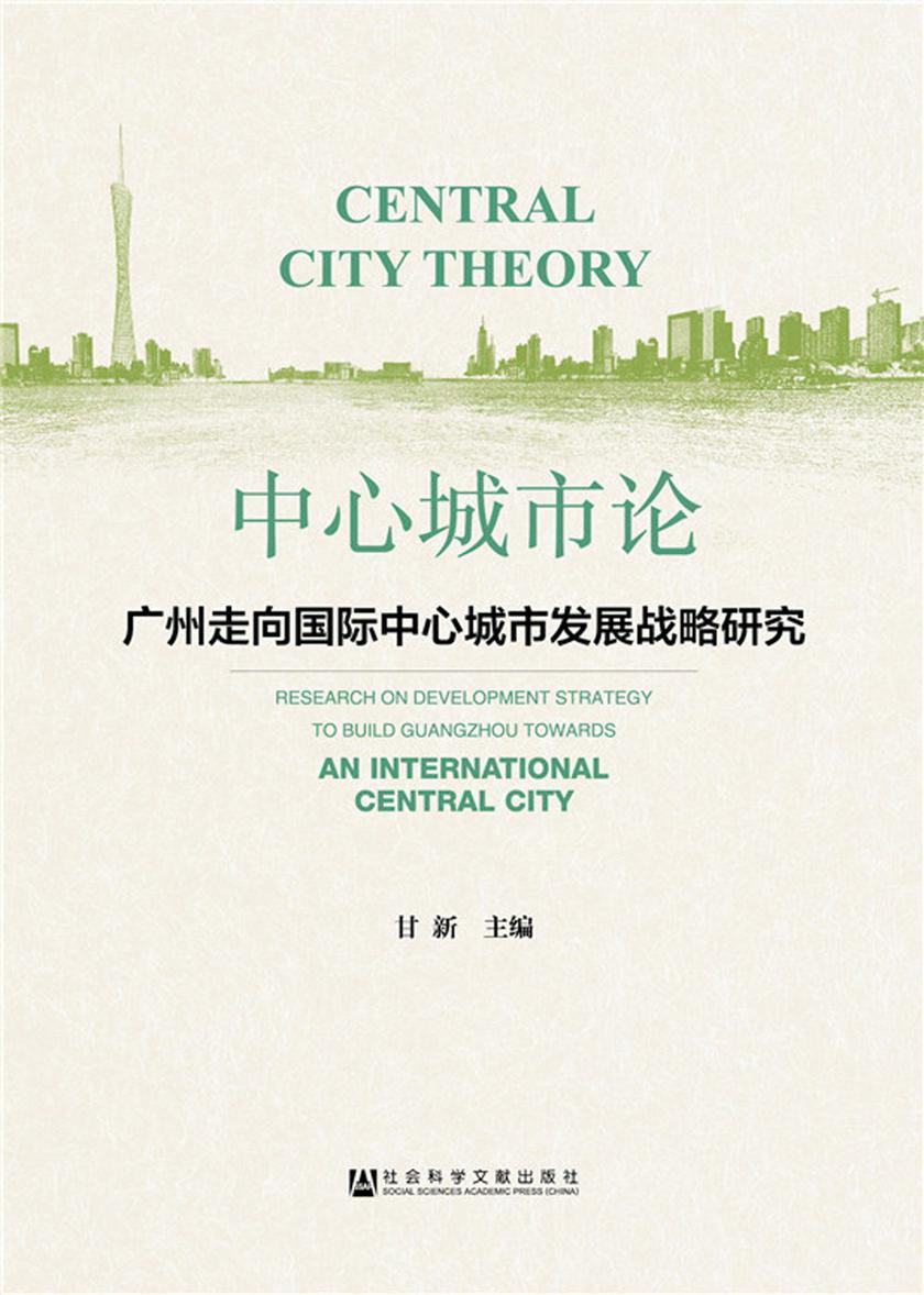 中心城市论:广州走向国际中心城市发展战略研究