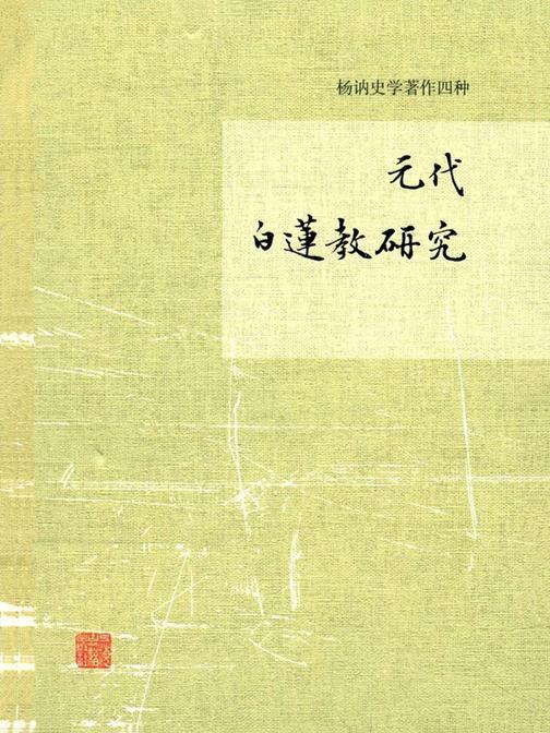元代白莲教研究(杨讷史学著作四种)