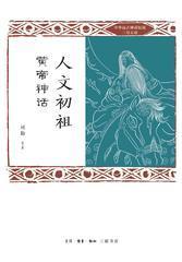 人文初祖:黄帝神话