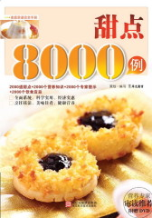 甜点8000例(试读本)
