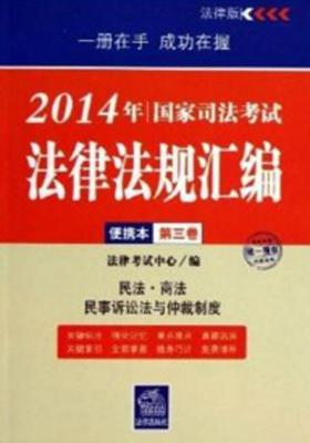 2014年国家司法考试法律法规汇编便携本