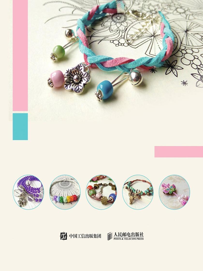 时尚手链编织128例:编绳+串珠+结艺一本通