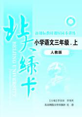 北大绿卡.人教版.小学语文三年级(上)(仅适用PC阅读)