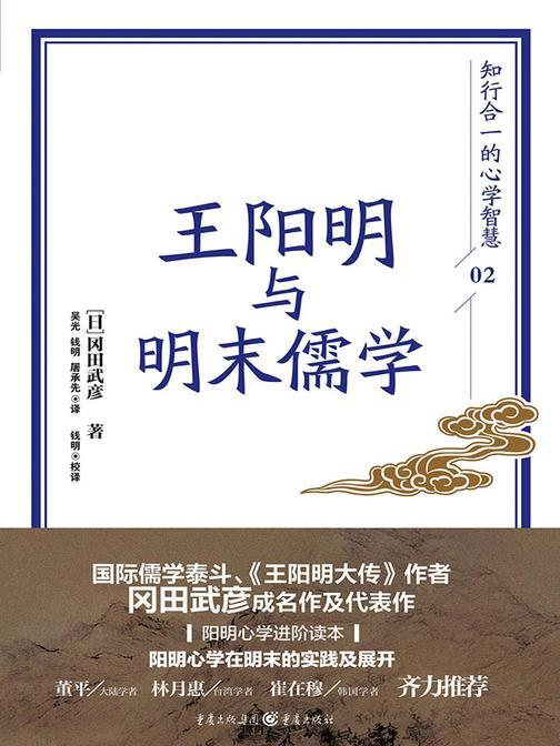 王阳明与明末儒学