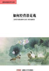 新农村建设青年文库——如何经营浴足苑