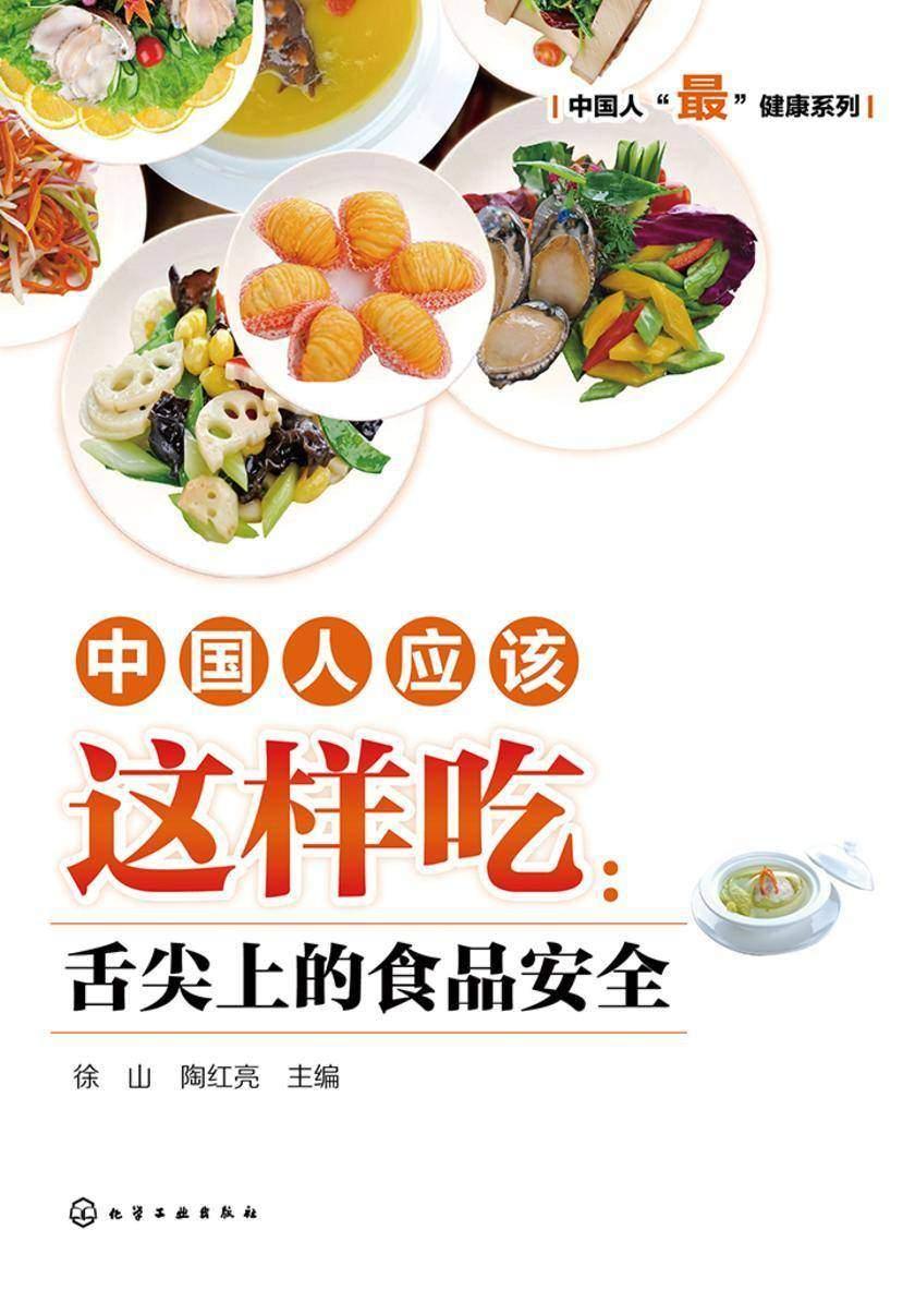 中国人应该这样吃:舌尖上的食品安全