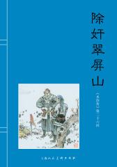 水浒传连环画·除奸翠屏山