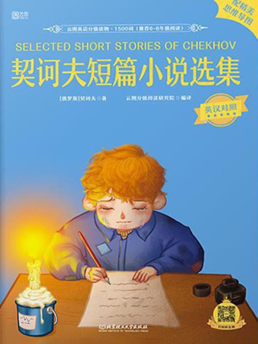 云图英语分级读物·1500词·契诃夫短篇小说选集