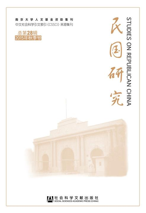 民国研究(2015年秋季号/总第28辑)