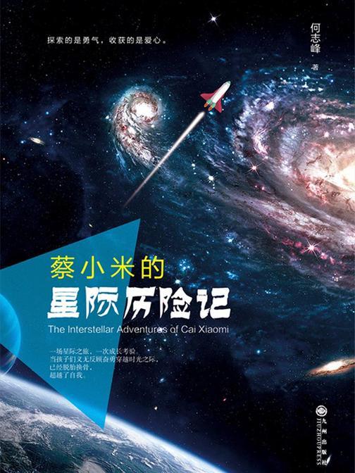 蔡小米的星际历险记