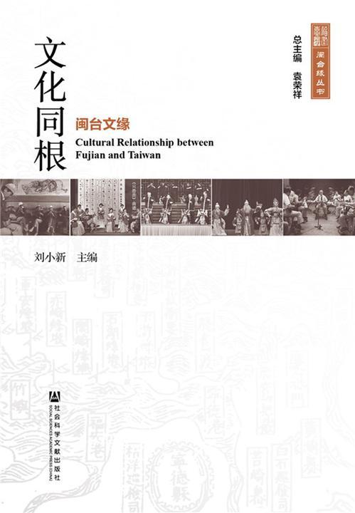 文化同根:闽台文缘(闽台缘丛书)