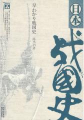 日本战国史(试读本)