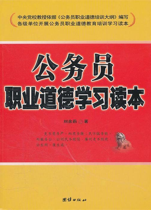 公务员职业道德学习读本