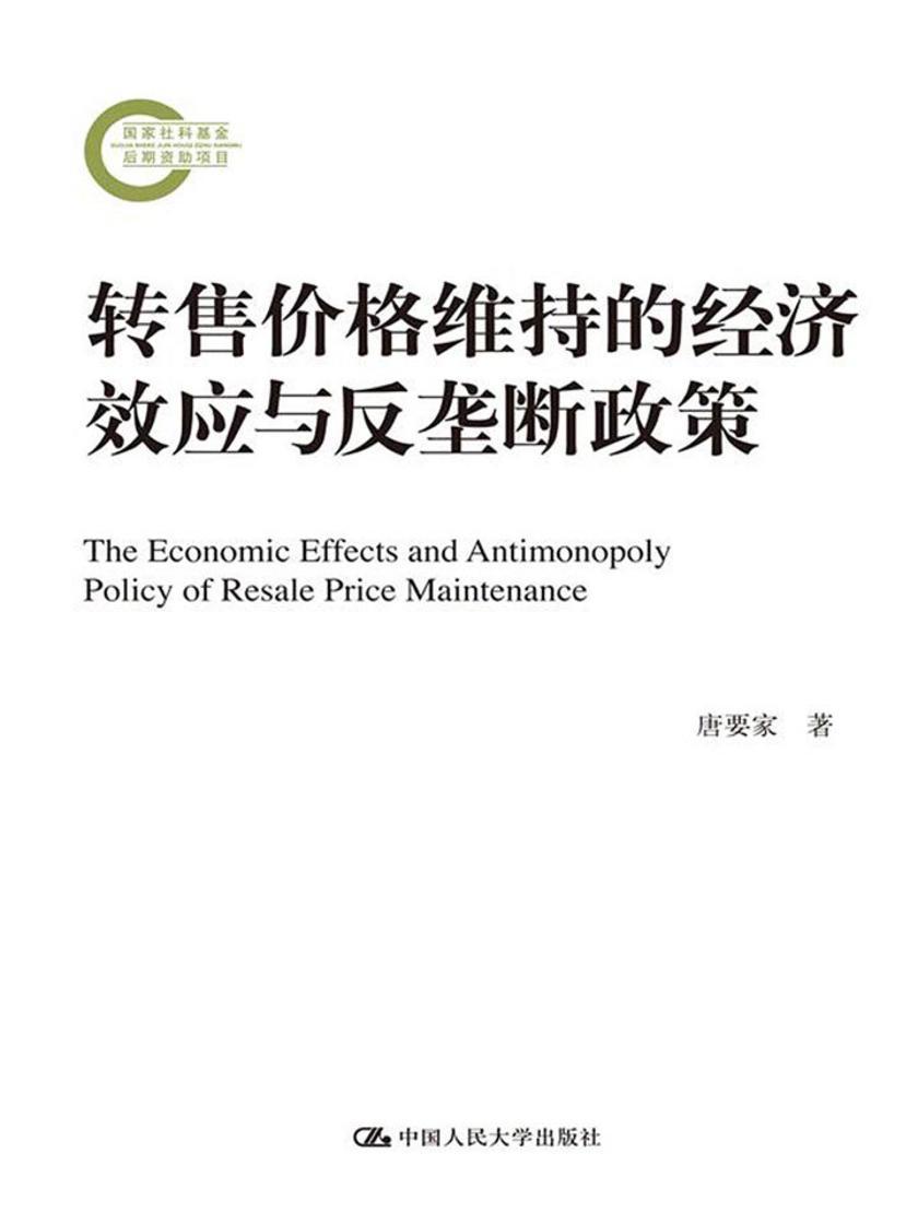 转售价格维持的经济效应与反垄断政策