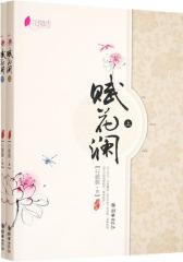 赋花澜(全二册)(试读本)