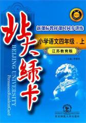 北大绿卡.江苏教育版.小学语文四年级(上)(仅适用PC阅读)