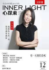 心探索·分享刊+vol.12有一天我们会死(电子杂志)(仅适用PC阅读)