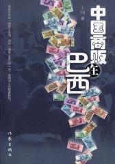 中国商贩在巴西(试读本)