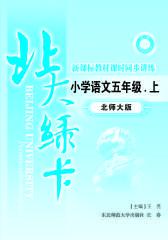 北大绿卡.北师大版.小学语文五年级(上)(仅适用PC阅读)