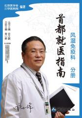 首都就医指南:风湿免疫科分册(仅适用PC阅读)