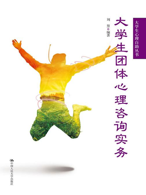 大学生团体心理咨询实务(大学生心理自助丛书)