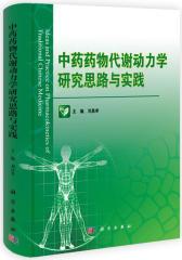 中药药物代谢动力学研究思路与实践(试读本)