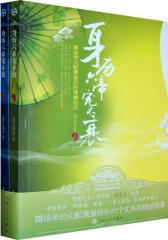 身历六帝宠不衰(上、下册)(试读本)