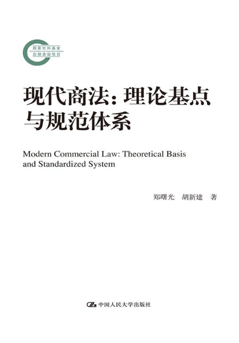 现代商法:理论基点与规范体系