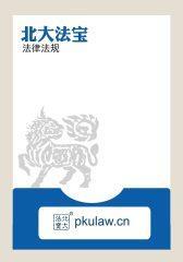 福建省商务厅关于印发中国(福建)自由贸易试验区境外投资开办企业备案管理暂行办法的通知