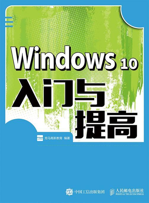 Windows 10入门与提高