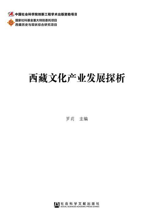 西藏文化产业发展探析