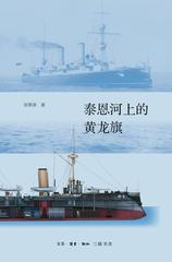 泰恩河上的黄龙旗:阿姆斯特朗公司与中国近代海军