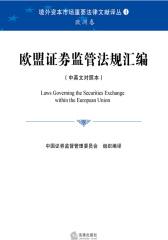 欧盟证券监管法规汇编