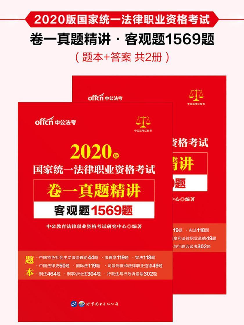 中公2020国家统一法律职业资格考试卷一真题精讲