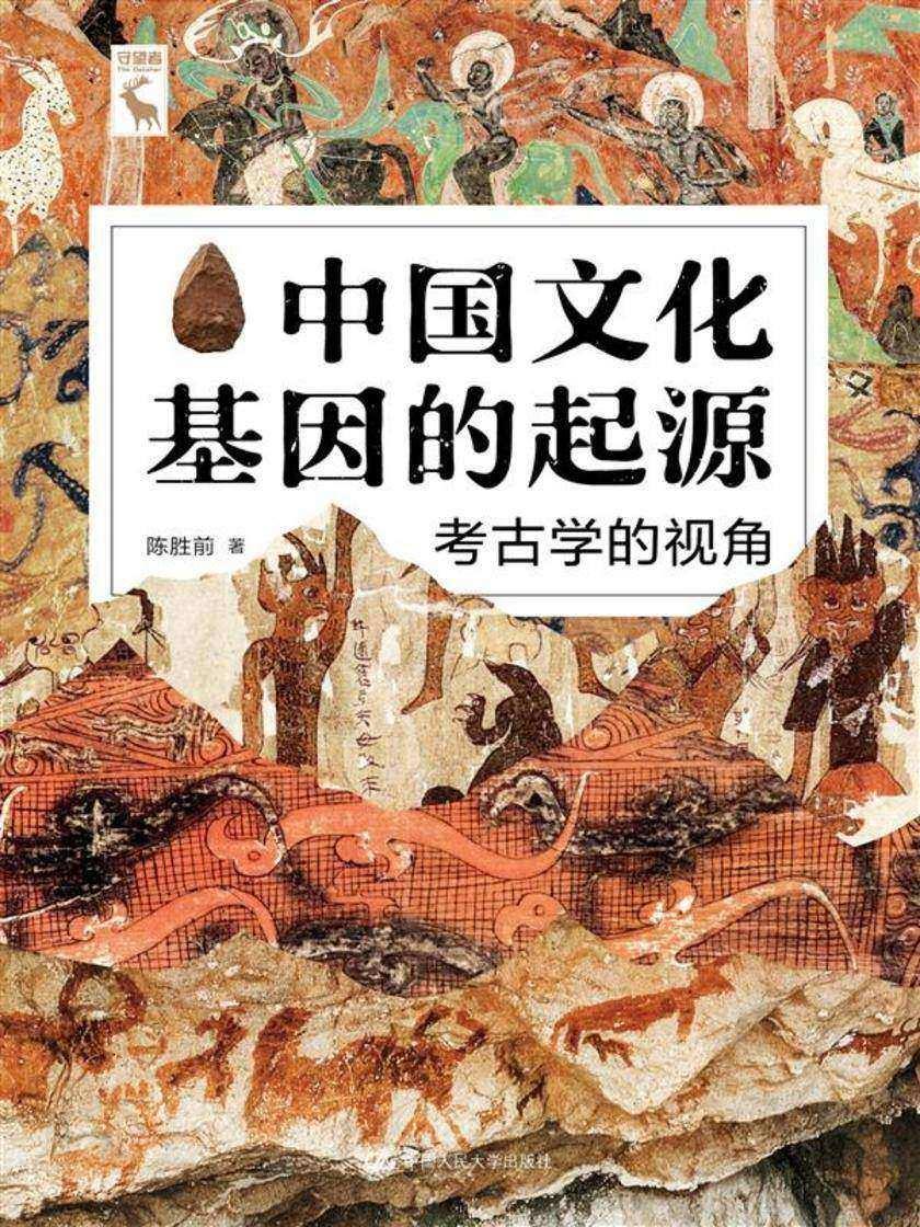 中国文化基因的起源:考古学的视角
