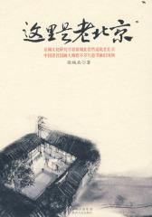 这里是老北京(试读本)