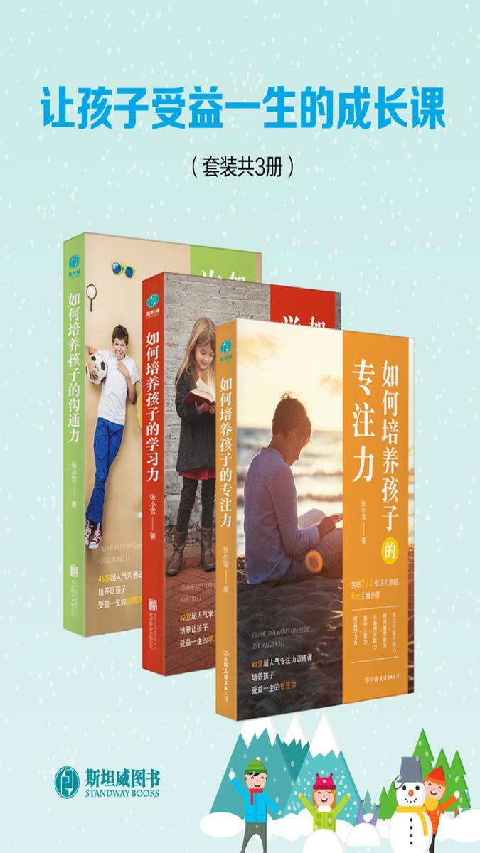 让孩子受益一生的成长课(套装3册)(如何培养孩子的专注力+学习力+沟通力)